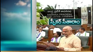 Tammineni Sitaram | Unanimously Elected as Speaker of AP Assembly