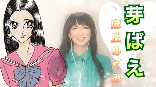 1972年発売、麻丘めぐみさんのデビュー曲です。 リアル少女漫画な美少女で、おまけに素晴らしい歌唱力で アイドル中のアイドルでした! 父が私を送迎してくれる時に、よく ...