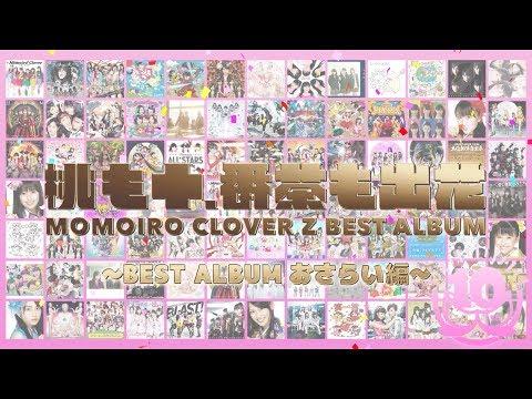 ももいろクローバーZ『MOMOIRO CLOVER Z BEST ALBUM 「桃も十、番茶も出花」』Teaser Movie