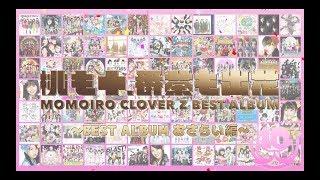 ももいろクローバーZ『MOMOIRO CLOVER Z BEST ALBUM 「桃も十、番茶も出...