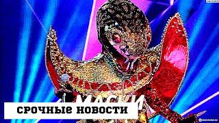 Шоу Маска Змея покинет шоу в новом эпизоде НОВОСТИ ЗВЕЗД