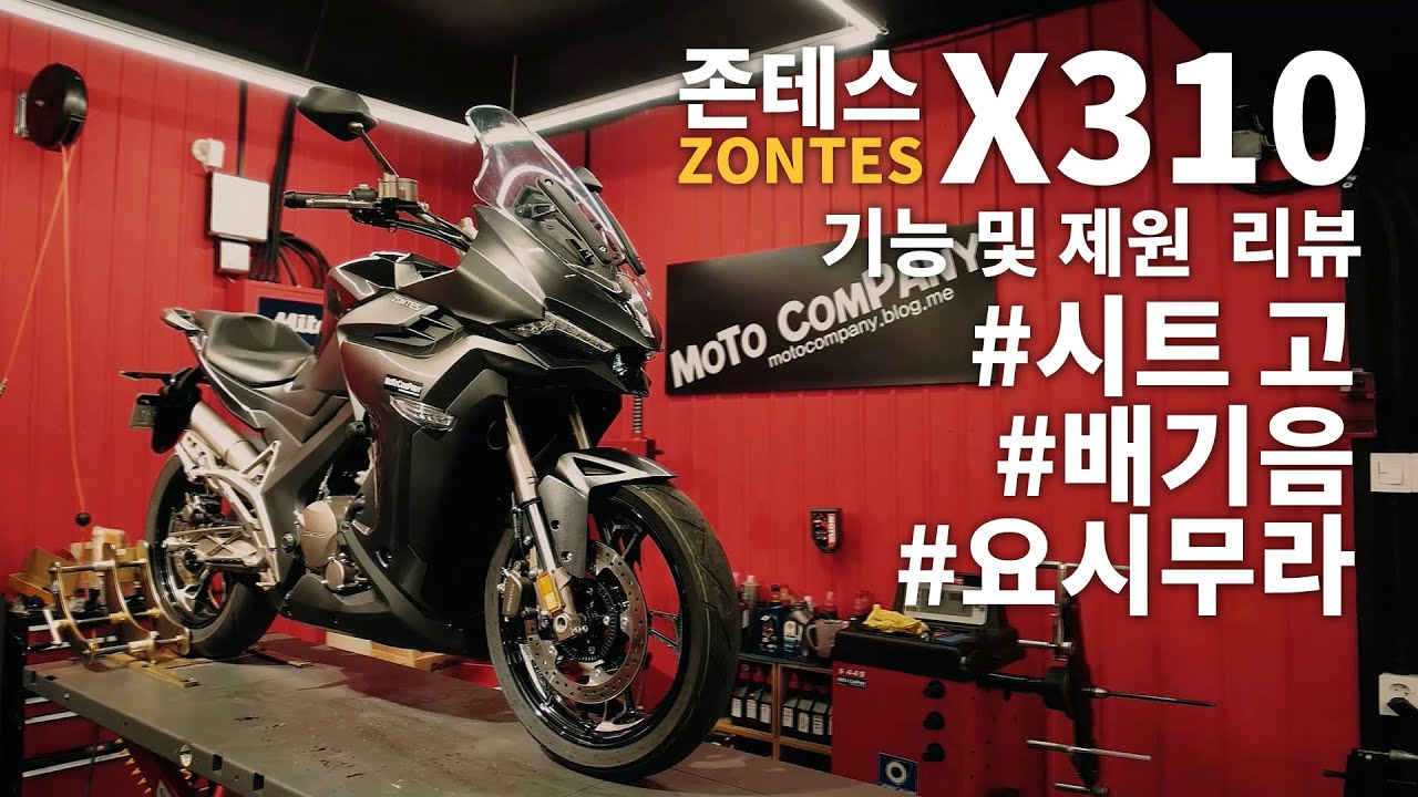 ZONTES X310 존테스 310X 리뷰 1부 | 기능 및 제원 | 가성비 갑 쿼터급 추천 바이크 | 요시무라 머플러 튜닝 or 순정 배기음 고음질 사운드 | 시트고 체크