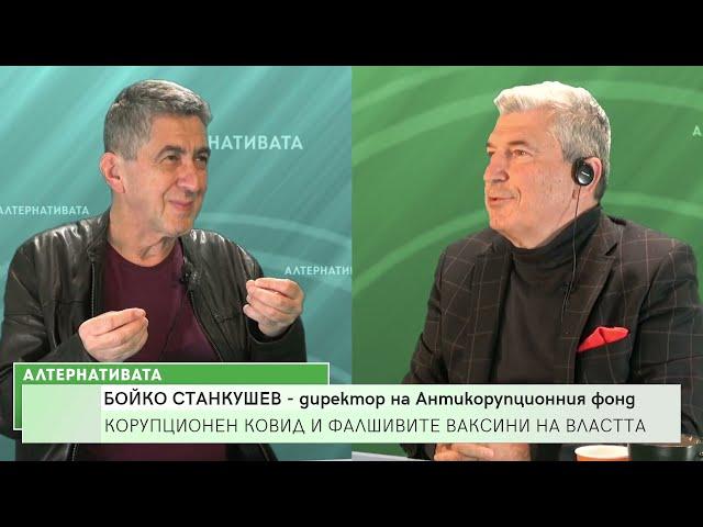Корупционен Ковид и фалшивите ваксини на властта -  говори Бойко Станкушев, директор на АКФ, 08.10