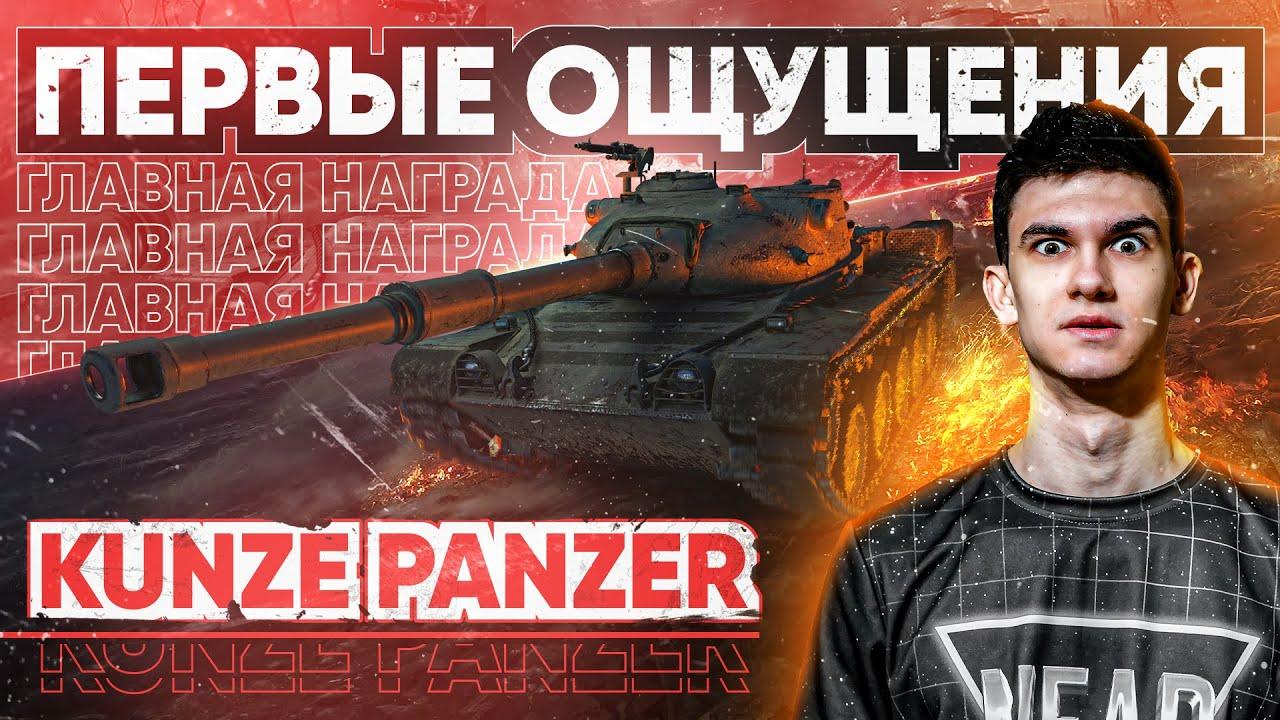 Download [Гайд] Kunze Panzer - ПЕРВЫЕ ОЩУЩЕНИЯ от ГЛАВНОЙ НАГРАДЫ ЗА Боевой Пропуск!