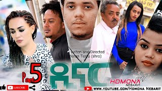 HDMONA - Part 5 - ዲናር ብ መሮን ተስፉ (ሺሮ) Dinar by Meron Tesfu (Shiro) - New Eritrean Movie 2020
