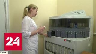 В Москве тестируют препарат, эффективный сразу от нескольких видов рака