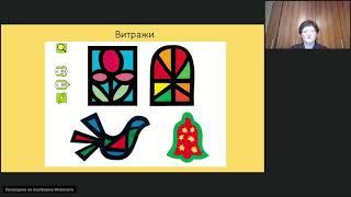 Вебинар «Развитие школьников на уроках технологии в 3 классе по системе Л.В. Занкова»