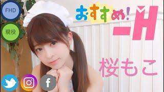 桜もこは埼玉県出身、MUTEKI所属。 Twitter: https://twitter.com/moko_...