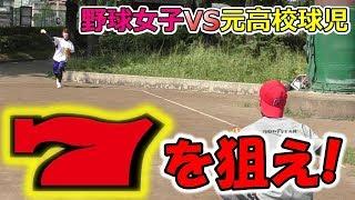 【野球女子vs元高校球児】ピッチング対決で奇跡起こる【ぼなーるちゃんねるコラボ】