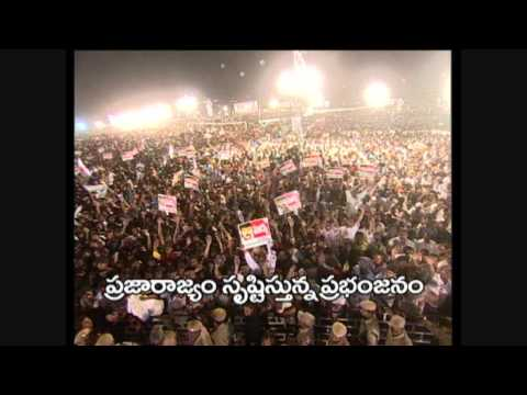 PRAJARAJYAM party election SONG