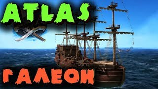 Atlas - Галеон, животные, циклопы и пиратские корабли