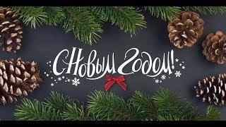 Новогоднее слайд шоу из фотографий 2019 / 2020 Новогоднее поздравление С новым годом!  ❤