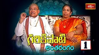 గరికిపాటి అంతరంగం | Sri Garikipati Narasimha Rao and His Wife Sarada Exclusive Interview | Part 1