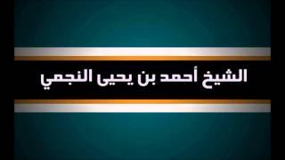 بيان حال أبو اسحاق الحويني - الشيخ احمد بن يحيى النجمي رحمه الله