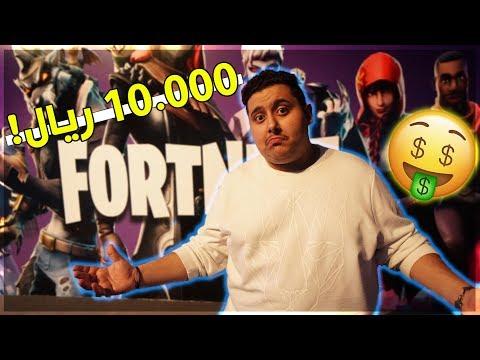 توبز يشارك في بطولة فورت نايت ضد 800 شخص ! ( الفايز له 10,000 ريال !! )
