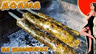 Долма. Рецепт на шампурах.