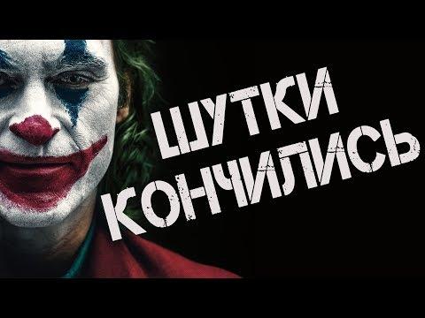 """Опаснее Пеннивайза. Обзор на """"Джокера""""."""