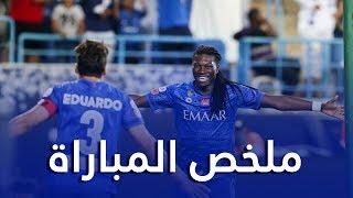 ملخص مباراة الهلال x ضمك | دوري كأس الأمير محمد بن سلمان | الجولة السابعة