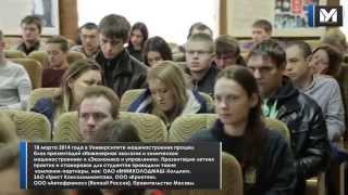 Успешная карьера студентов и выпускников (Университет машиностроения)(, 2014-03-31T11:56:18.000Z)