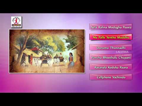 Telugu Sentimental Folk Songs Jukebox | Telangana Janapada Geethalu | Lalitha Audios And Videos