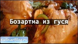 Рецепт Бозартма из гуся