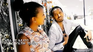 Sami Mekebo - Kanchi Gar ካንቺ ጋራ (Amharic)