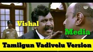 TamilGun  Vadivelu Version /Actor Vishal Vs Vadivelu