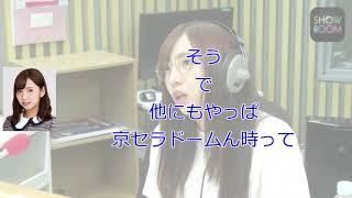新内眞衣が生放送 乃木坂46のオールナイトニッポン 2019/08/21 #021 新...