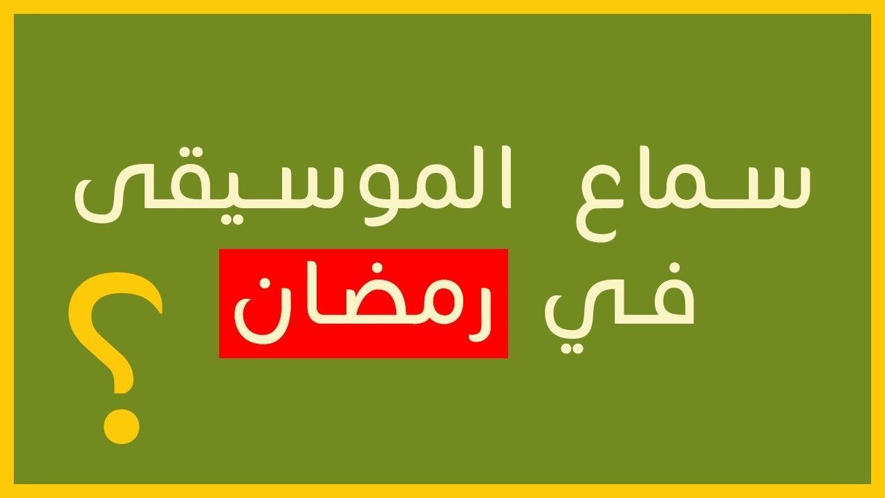 حكم سماع الموسيقى في رمضان ابو وسيم Abo Waseem Youtube