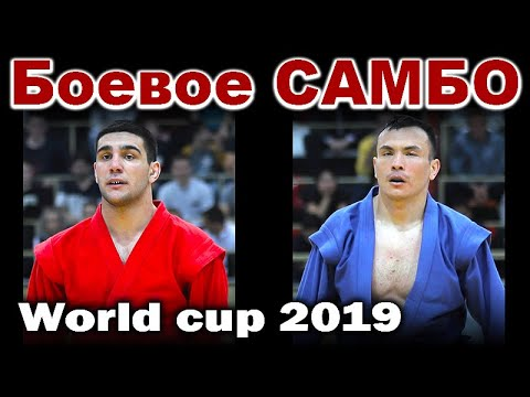 2019 Боевое САМБО финал -82 кг КОДЗАЕВ (RUS) - НУРМАТОВ (UZB) Кубок мира Sambo