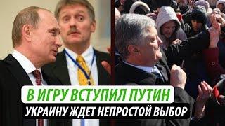В игру вступил Путин. Украину ждет непростой выбор
