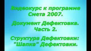 """Видеоурок """"Документ Дефектовка"""".  Часть 2."""