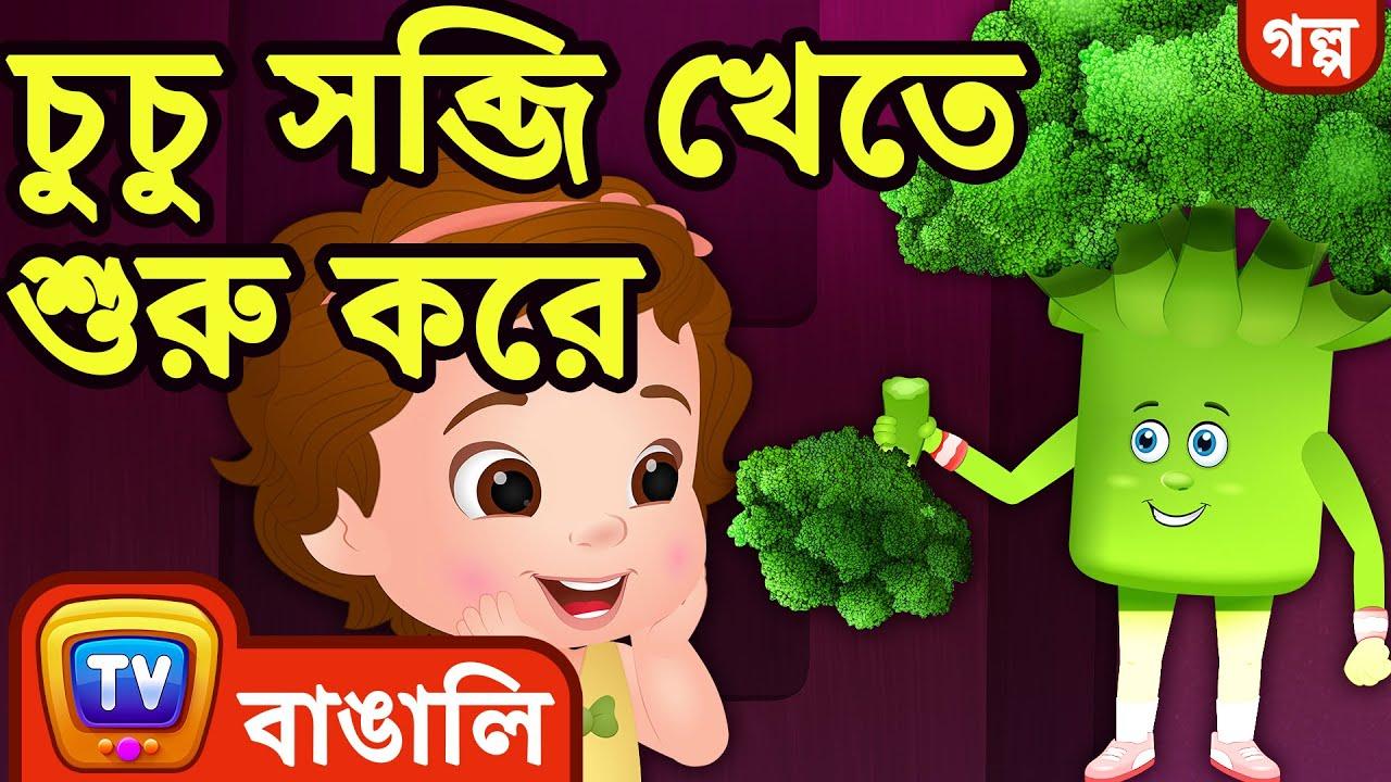 """Download চুচু সব্জি খেতে শুরু করে  (ChuChu Says """"Yes Yes Vegetables"""") - ChuChu TV Bengali Moral Stories"""