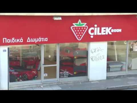 Παιδικά Έπιπλα Cilek - Κατάστημα Περιστερίου | Www.cilek.gr