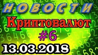Новости криптовалют и майнинга 13.03.2018