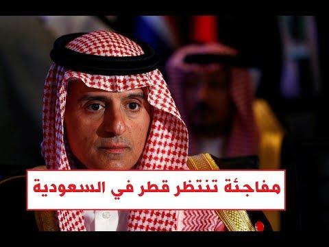 عاااجل جدا :  عادل الجبير يفاجئ قطر بهذه المفاجاة المرتقبة في القمة العربية في السعودية