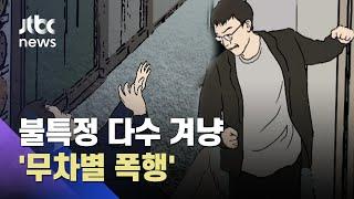 단순한 화풀이? 사회적 약자만 노린다?…'무차별 범죄'가 불러온 비극 / JTBC 사건반장