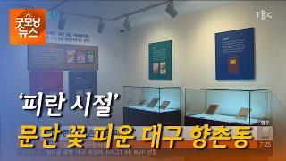 문화문화인 200625 [TBC-띠비띠]