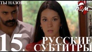 DiziMania/Adini Sen Koy/Ты назови - 15 серия РУССКИЕ СУБТИТРЫ.