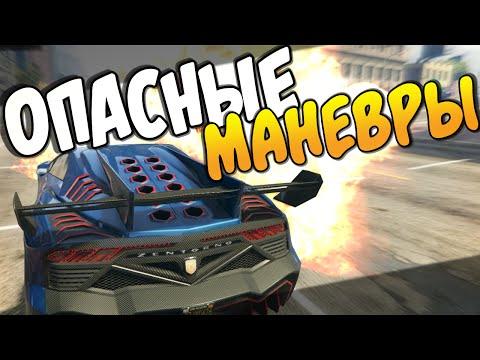 GTA 5 Online - Опасные маневры! #42