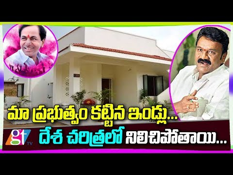 double-bed-room-houses-scheme-credit-goes-to-cm-kcr-|-talasani-srinivas-yadav-|-gt-tv
