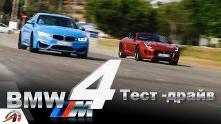 Тест-драйв BMW M4 + Заезд Jaguar F-Type R *2016*(, 2016-09-09T14:44:38.000Z)