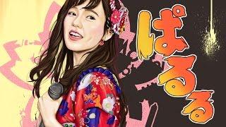 ぱるる music by : nuno548 HD pic : http://butterfl0w.deviantart.com...