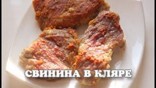 Вкусные отбивные из свинины в яичном кляре в мультиварке