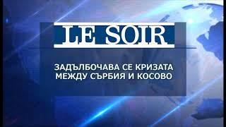 Преглед на международния печат - 18.12.2018