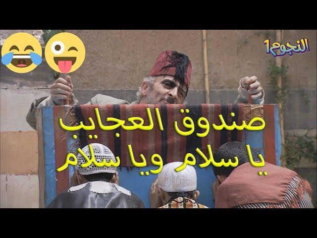زمن البرغوت -مضحك جدا..ابو نجيب البخيل وقصتو مع صندوق العجايب!!🤦🏻♂️😅😂😂