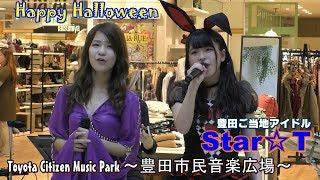10月20日、豊田市駅前GAZAビル2階エントランスでのToyotaCitizenMus...