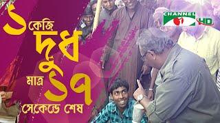 ১ কেজি দুধ মাত্র ১৭ সেকেন্ডে শেষ | Shykh Seraj | Channel i |