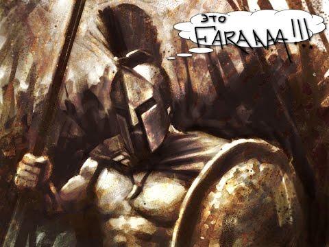 Rome Total War 2 мод мирмидонцы скачать - фото 4
