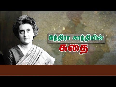 இந்திராகாந்தியின் கதை | The story of Indira Gandhi | News7 Tamil